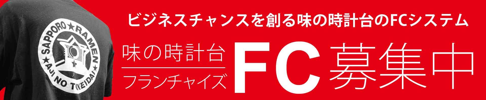 FC募集中