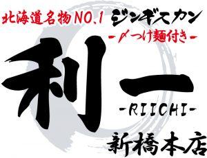 20160912_rogo_riichi_08