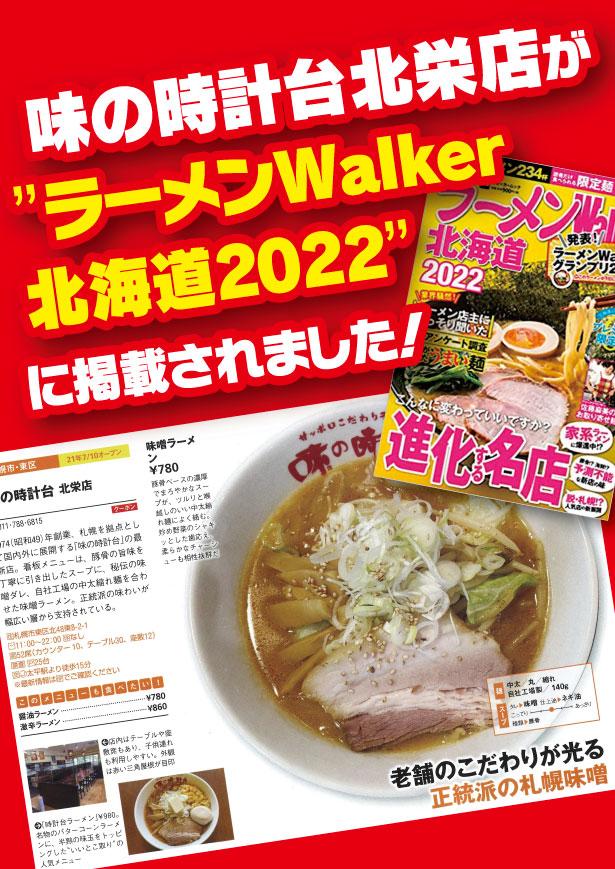 ラーメンWaker北海道味の時計台北栄店2022